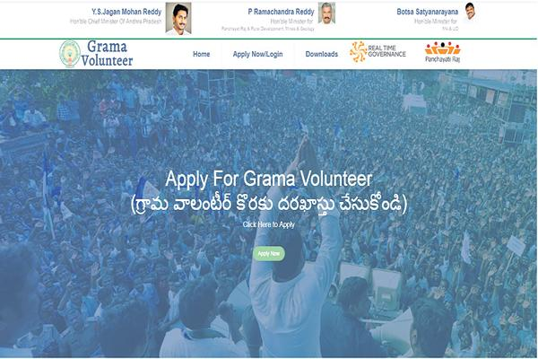 Notification for appointment of Grama volunteers - Sakshi