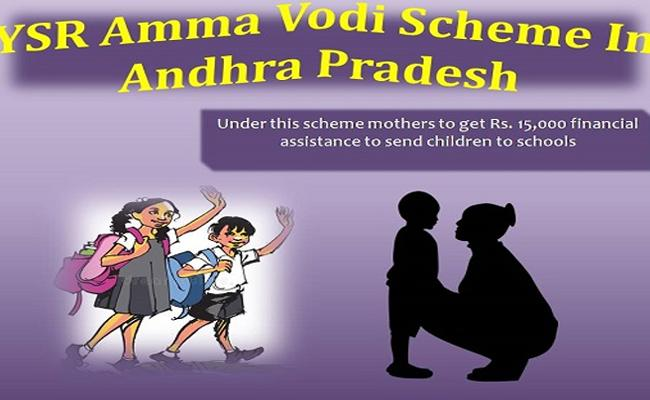 It's Not Correct Amma Vodi Only Implemented In Public Schools - Sakshi