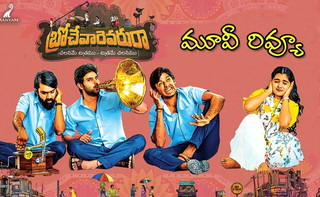 Brochevarevarura Telugu Movie Review - Sakshi