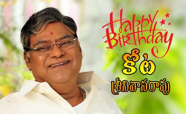 Kota Srinivasa Rao Birthday Special Story - Sakshi