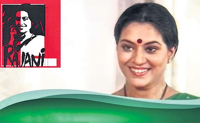Rajani Hindi TV Serial Special Story - Sakshi