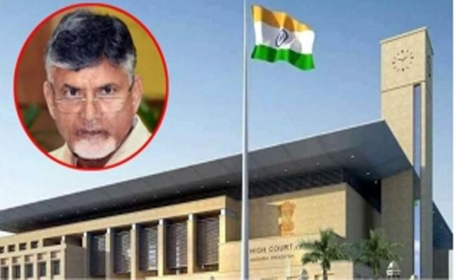 Petition Filed In High court Against Chandrababu - Sakshi
