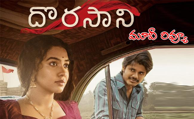 Dorasani Telugu Movie Review - Sakshi