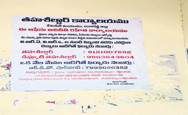Corruption Keshampet MRO Office - Sakshi