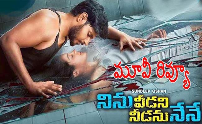 Sundeep Kishan Ninu Veedani Needanu Nene Movie Review - Sakshi