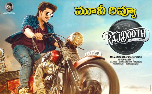 Rajdoot Telugu Movie Review - Sakshi