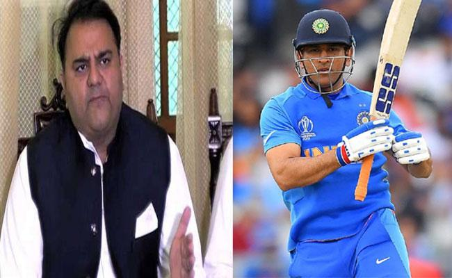 Pakistan minister Sensational Comments On Dhoni - Sakshi