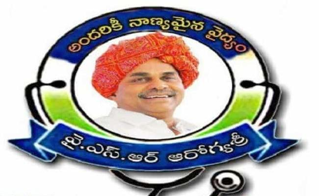 AP Budget 2019 Allocations For YSR Aarogyasri Rs 1740 Crores - Sakshi