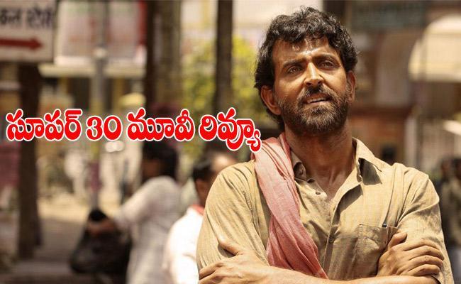 Hrithik Roshan Super 30 Movie Review - Sakshi