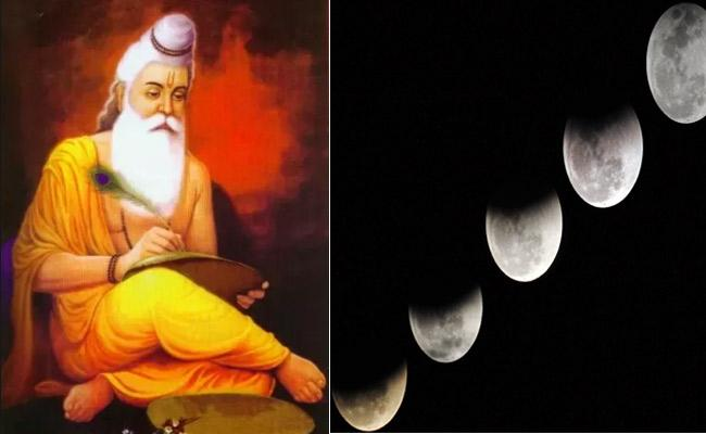 A celestial event that happens 150 years later - Sakshi