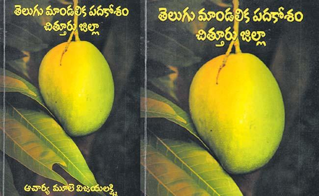 Raghava Sharma Article On Annamayya Kshetriya Literature - Sakshi