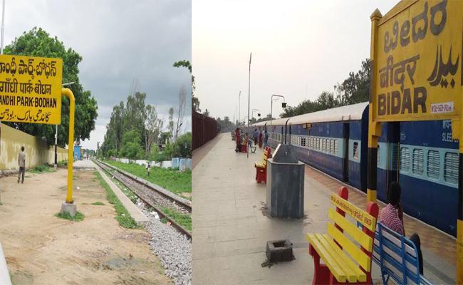 Bodhan-bidar Railway Line Works Pending - Sakshi