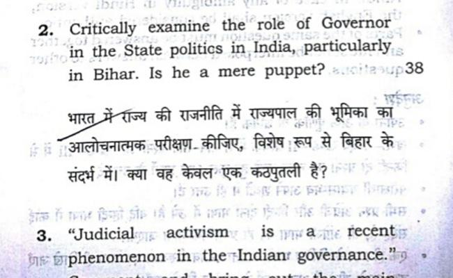 Is Governor A Mere Puppet Question In BPSC Mains Exam In Bihar - Sakshi