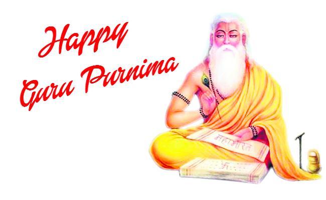 Guru Purnima Celebrations In Ongole on Behalf Of Vedavyasa-Maharshi Birthday - Sakshi