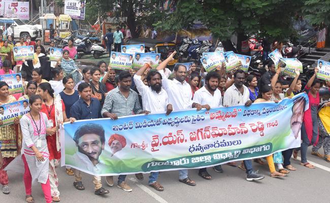 Students Says Thanks To CM YS Jagan On Amma Vodi Scheme - Sakshi