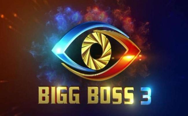 PIL On Bigg Boss Telugu Reality Show - Sakshi