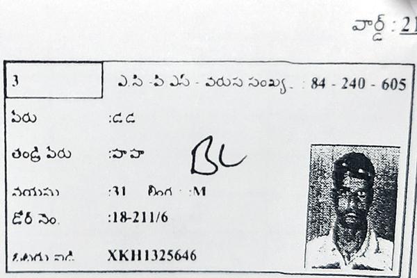 Shadnagar Municipal Voter List as full of Mistakes - Sakshi