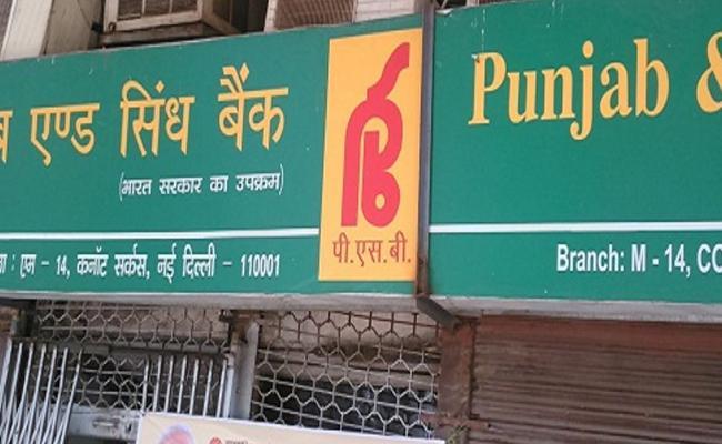 Punjab and Sind Bank  Rs 238-cr fraud by Bhushan steel - Sakshi