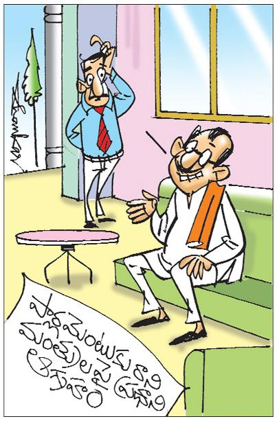 Sakshi Cartoon 18-07-2019