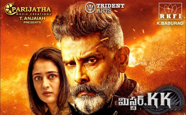 Vikram Mister KK Movie Review - Sakshi