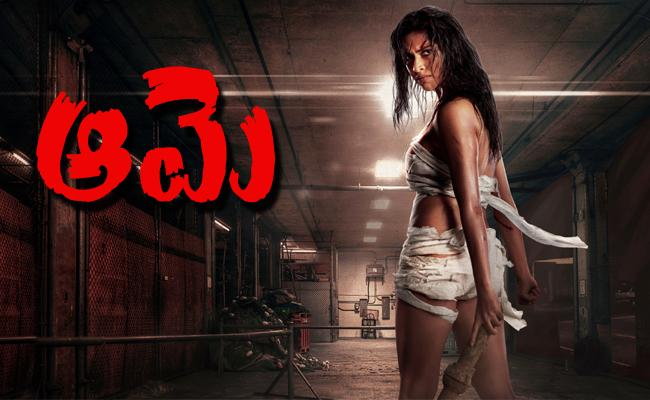 Amala Paul Aame Release On July 19th - Sakshi