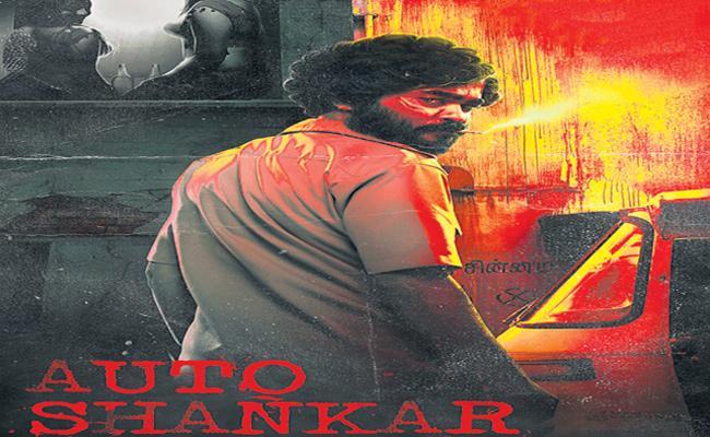 Special Story On Auto Shankar In Tamilanadu - Sakshi