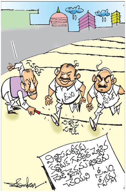 Sakshi Cartoon 20-07-2019