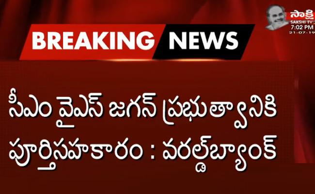 World Bank Gives Clarity Over Financial Assistance To Andhra Pradesh - Sakshi