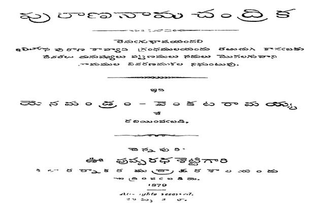 Purana Nama Chandrika Book Review In Sakshi