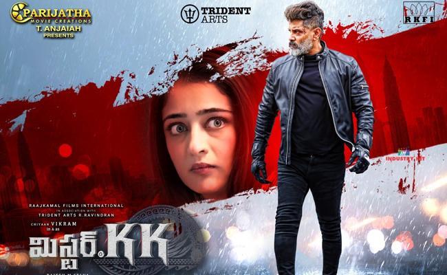 Vikram's Mister KK Movie Banned in Malaysia - Sakshi