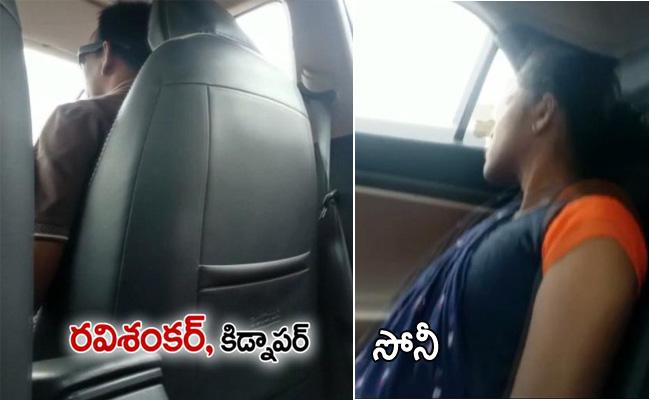 Pharmacy Student Kidnap, Kidnaper In AP - Sakshi