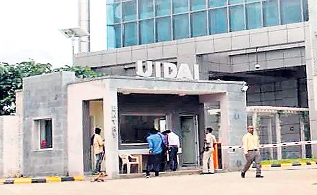 First UIDAI Office in Vijayawada - Sakshi