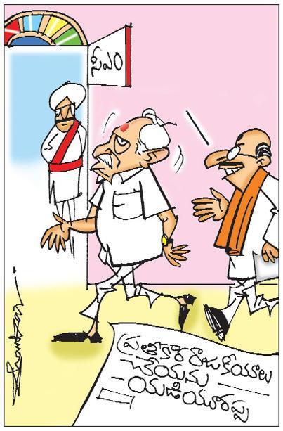 Sakshi Cartoon 31-07-2019
