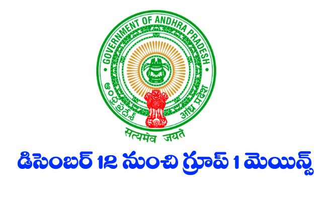 Andhra Pradesh Group 1 Mains Exam Schedule Released By APPSC - Sakshi