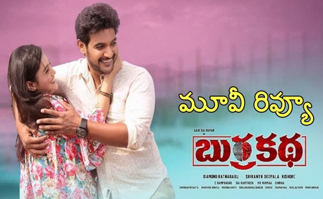 Burrakatha Telugu Movie Review - Sakshi