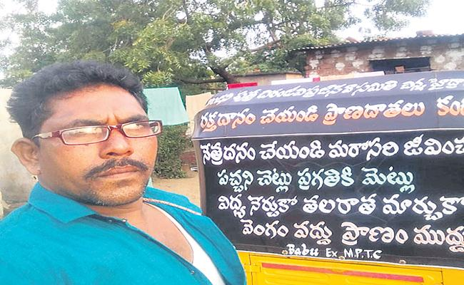 Auto Driver Take Money From Passengers Without Demand In Zaheerabad - Sakshi