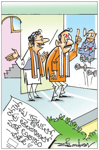 Sakshi Cartoon (01-08-2019)