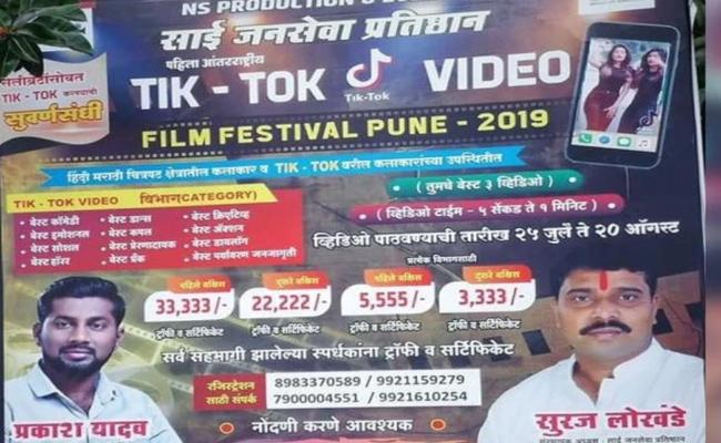 TikTok Film Festival is Happening in Pune  - Sakshi
