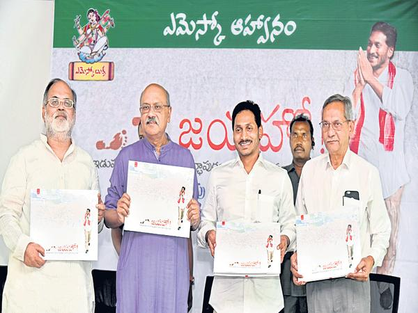 YS Jagan Mohan Reddy Comments at Jayaho Book launch event - Sakshi