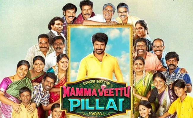 Sivakarthikeyan's Next Movie With Pandiraj is Titled Namma Veetu Pillai - Sakshi