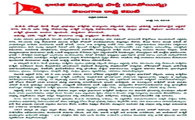 Maoist State Party Release Letter In Khammam - Sakshi