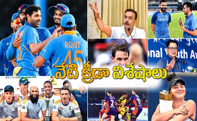 Today Sports News 13 08 2019 Kohli, Bhuvneshwar shine as India beat West Indies by 59 runs - Sakshi