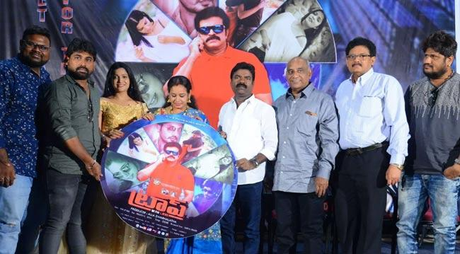 mla rasamayi balakishan trap movie trailer launch - Sakshi