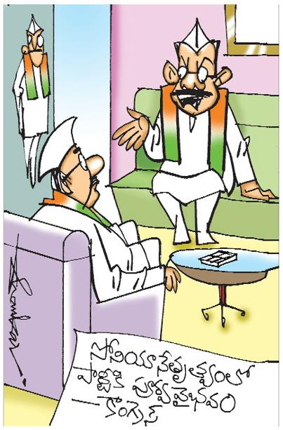 Sakshi Cartoon 14-08-2019