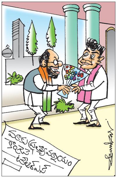 Sakshi Cartoon 15-08-2019