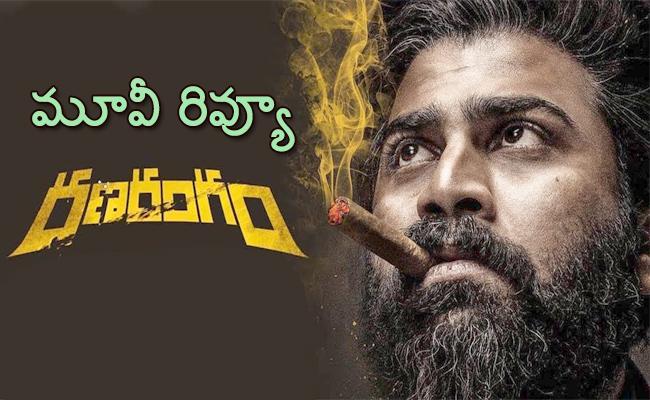 Ranarangam Telugu Movie Review - Sakshi