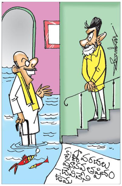Sakshi Cartoon 18-08-2019