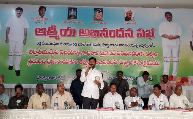 Kadapa MP YS Avinash Reddy Said That During The Rule CM YS Jagan Mohan Reddy Will Be A Great Leader - Sakshi