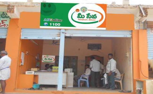 Mee seva Notifications Are Cancelled In Telangana - Sakshi