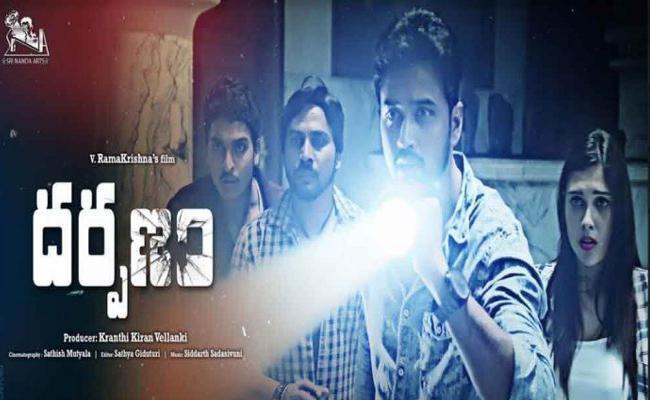 Telugu Movie Darpanam Release Date Confirmed - Sakshi